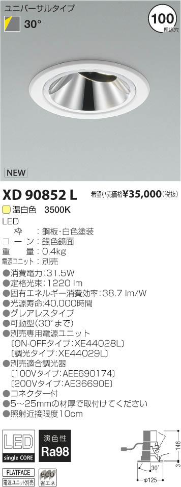 XD90852L コイズミ照明 施設照明 美術館・博物館照明 imXシリーズ XICATOモジュール LEDユニバーサルダウンライト Artist/2000lmモジュール HID35W相当 グレアレスタイプ 温白色 30°