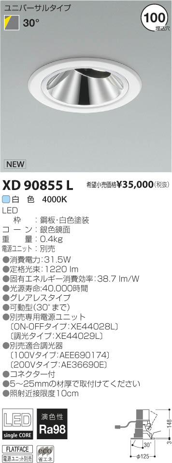 XD90855L コイズミ照明 施設照明 美術館・博物館照明 imXシリーズ XICATOモジュール LEDユニバーサルダウンライト Artist/2000lmモジュール HID35W相当 グレアレスタイプ 白色 30°