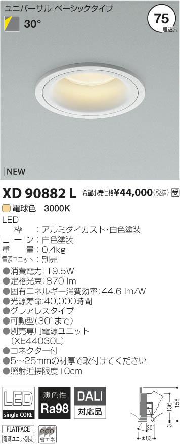 XD90882L コイズミ照明 施設照明 美術館・博物館照明 imXシリーズ LEDユニバーサルダウンライト Artist/1300lmモジュールクラス ベーシックタイプ 電球色 30°