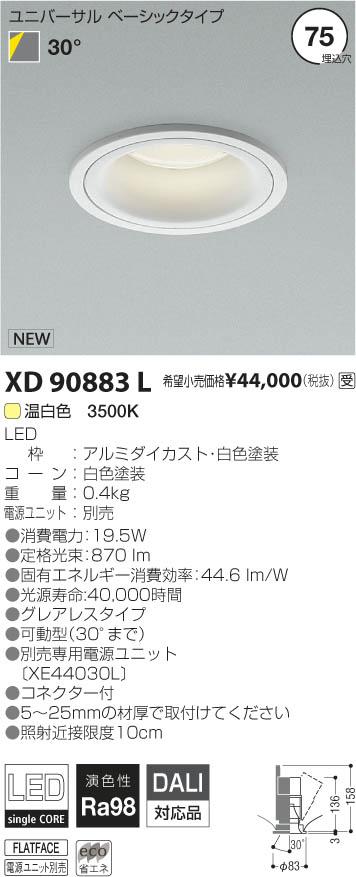 XD90883L コイズミ照明 施設照明 美術館・博物館照明 imXシリーズ LEDユニバーサルダウンライト Artist/1300lmモジュールクラス ベーシックタイプ 温白色 30°