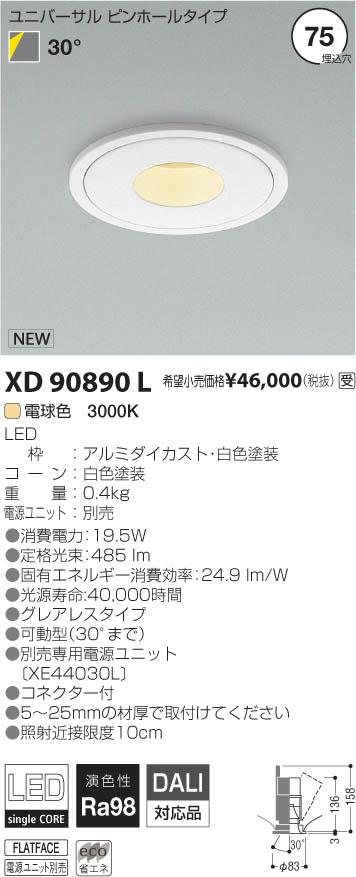 XD90890L コイズミ照明 施設照明 美術館・博物館照明 imXシリーズ LEDユニバーサルダウンライト Artist/1300lmモジュールクラス ピンホールタイプ 電球色 30°