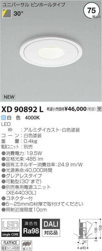 XD90892L コイズミ照明 施設照明 美術館・博物館照明 imXシリーズ LEDユニバーサルダウンライト Artist/1300lmモジュールクラス ピンホールタイプ 白色 30°