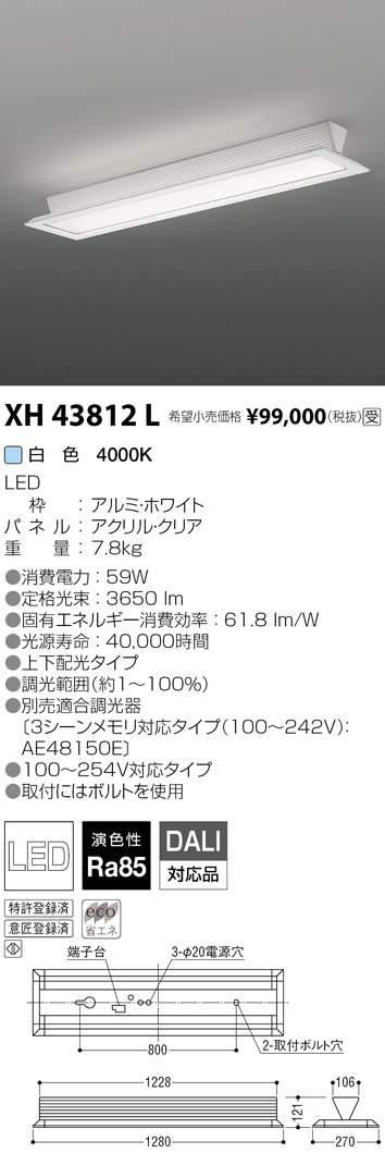 XH43812L コイズミ照明 施設照明 cledy LPシリーズ LEDベースライト シースルー直付タイプ 白色 FLR40W×2クラス 調光