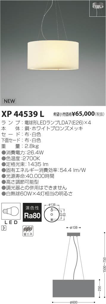 XP44539L コイズミ照明 施設照明 LEDファブリックペンダントライト 電球色 白熱球60W×4灯相当 非調光