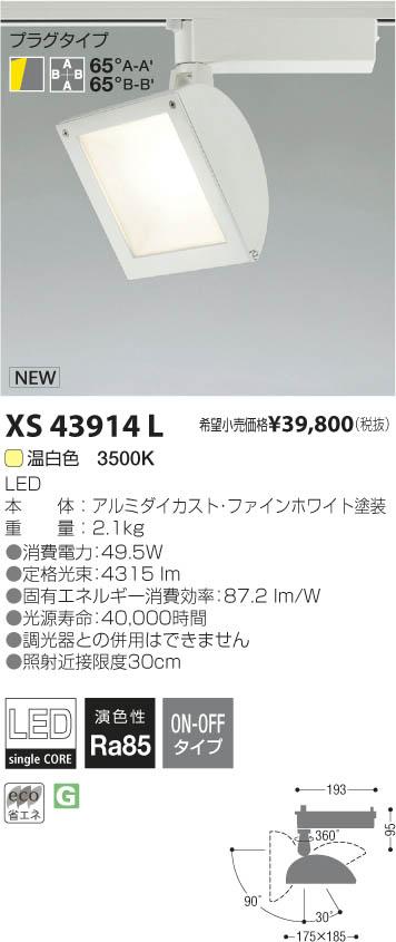 XS43914L コイズミ照明 施設照明 cledy LEDスクエアウォールウォッシャースポットライト プラグタイプ HID100W相当 4000lmクラス 温白色 非調光