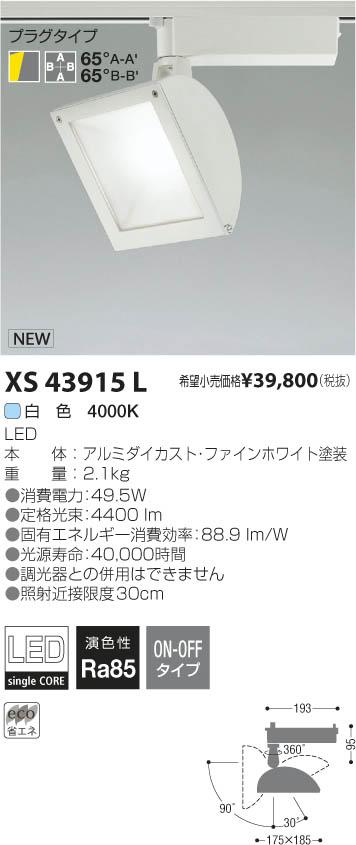 XS43915L コイズミ照明 施設照明 cledy LEDスクエアウォールウォッシャースポットライト プラグタイプ HID100W相当 4000lmクラス 白色 非調光