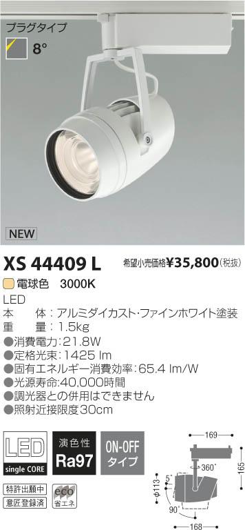 XS44409L コイズミ照明 施設照明 cledy versa R LEDスポットライト 高演色リフレクタータイプ プラグタイプ HID35~50W相当 2000lmクラス 電球色 超狭角8°非調光