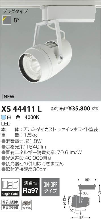 XS44411L コイズミ照明 施設照明 cledy versa R LEDスポットライト 高演色リフレクタータイプ プラグタイプ HID35~50W相当 2000lmクラス 白色 超狭角8°非調光