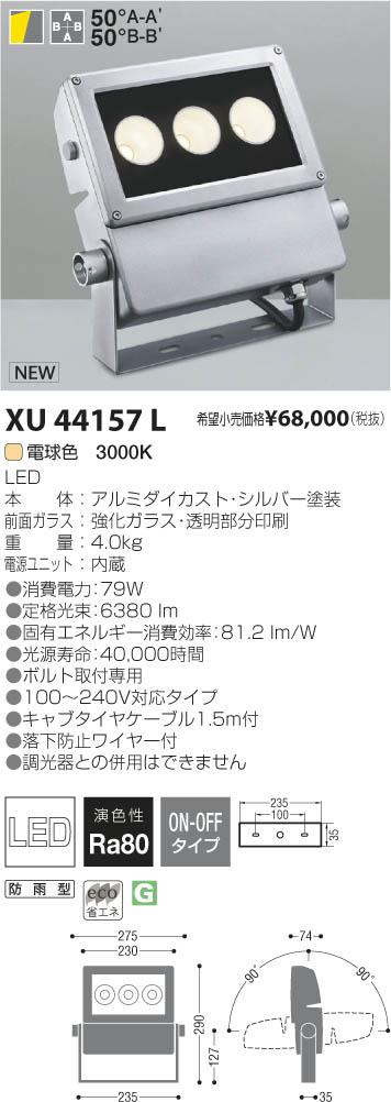 ★XU44157L コイズミ照明 施設照明 S-spot evo LEDエクステリアスポットライト HID150W相当 5500lmクラス 電球色 非調光