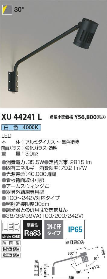 XU44241L コイズミ照明 施設照明 cledy L-dazz LEDエクステリアスポットライト HID70W相当 3000lmクラス 白色 30°非調光