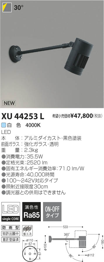 XU44253L コイズミ照明 施設照明 cledy L-dazz LEDエクステリアスポットライト HID70W相当 3000lmクラス 白色 30°非調光
