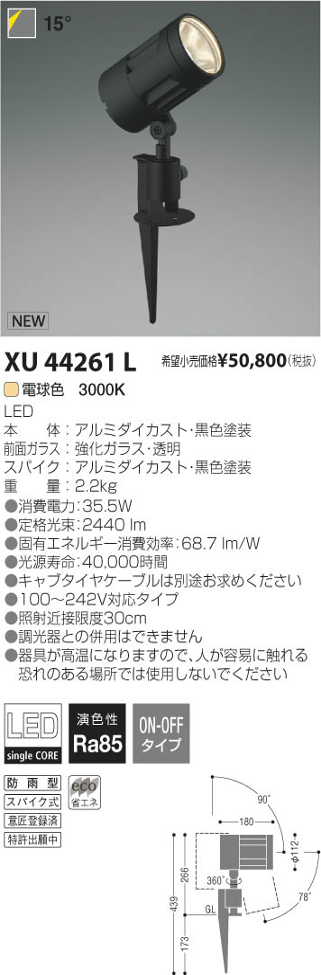 XU44261L コイズミ照明 施設照明 cledy L-dazz LEDエクステリアスポットライト HID70W相当 2500lmクラス 電球色 15°非調光