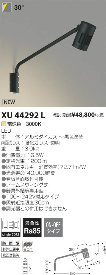XU44292L コイズミ照明 施設照明 cledy L-dazz LEDエクステリアスポットライト HID35W相当 1500lmクラス 電球色 30°非調光
