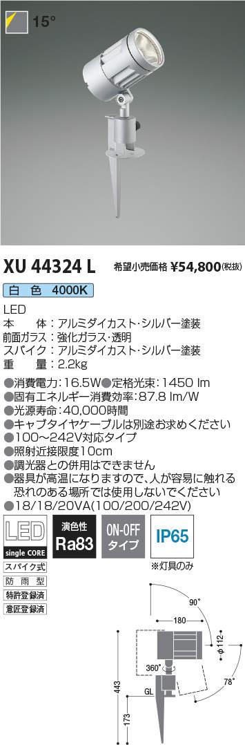XU44324L コイズミ照明 施設照明 cledy L-dazz LEDエクステリアスポットライト HID35W相当 1500lmクラス 白色 15°非調光