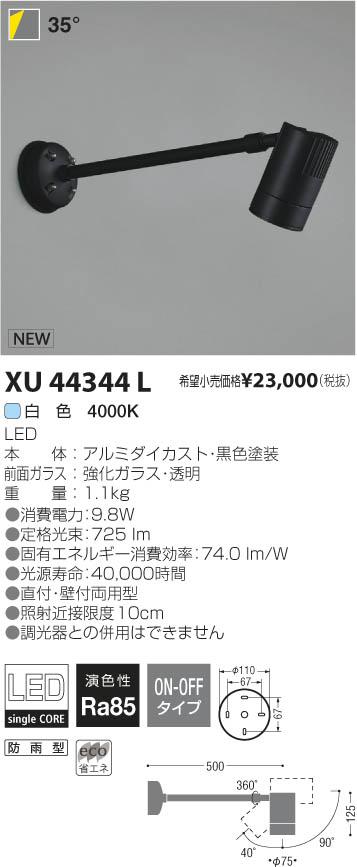 XU44344L コイズミ照明 施設照明 cledy M-dazz LEDエクステリアスポットライト JR12V50W相当 1000lmクラス 白色 35°非調光