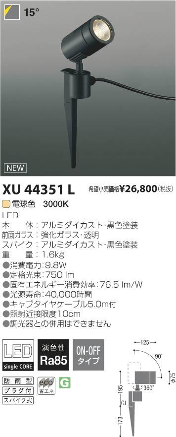 XU44351L コイズミ照明 施設照明 cledy M-dazz LEDエクステリアスポットライト JR12V50W相当 1000lmクラス 電球色 15°非調光