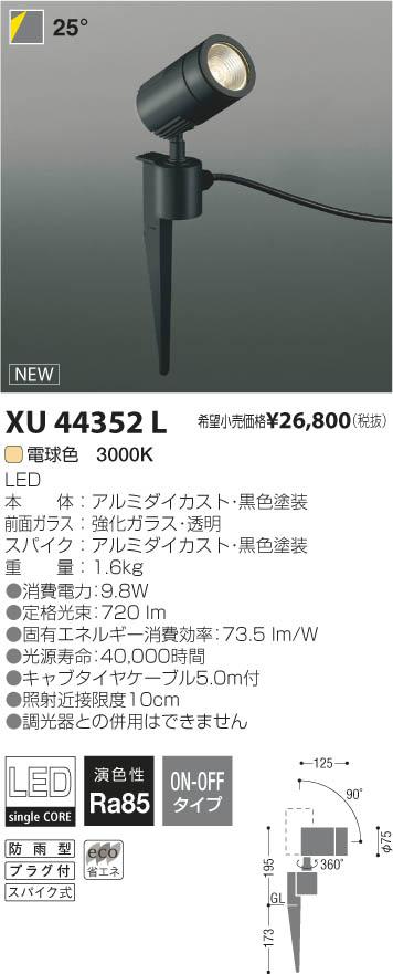 XU44352L コイズミ照明 施設照明 cledy M-dazz LEDエクステリアスポットライト JR12V50W相当 1000lmクラス 電球色 25°非調光