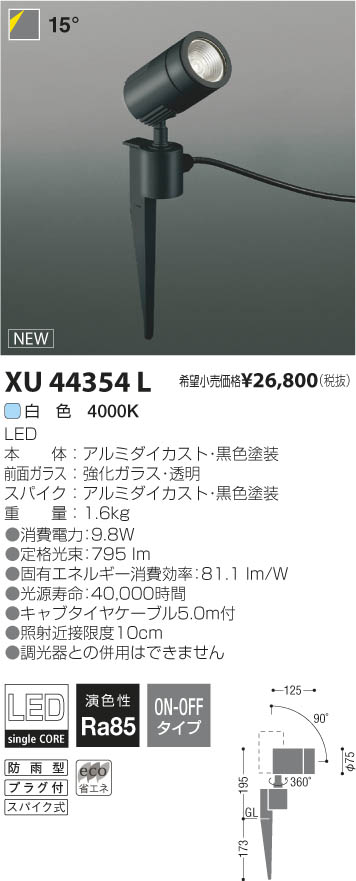 XU44354L コイズミ照明 施設照明 cledy M-dazz LEDエクステリアスポットライト JR12V50W相当 1000lmクラス 白色 15°非調光