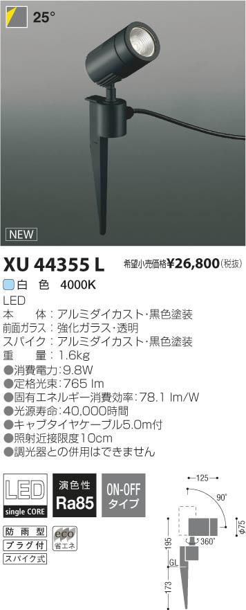 XU44355L コイズミ照明 施設照明 cledy M-dazz LEDエクステリアスポットライト JR12V50W相当 1000lmクラス 白色 25°非調光
