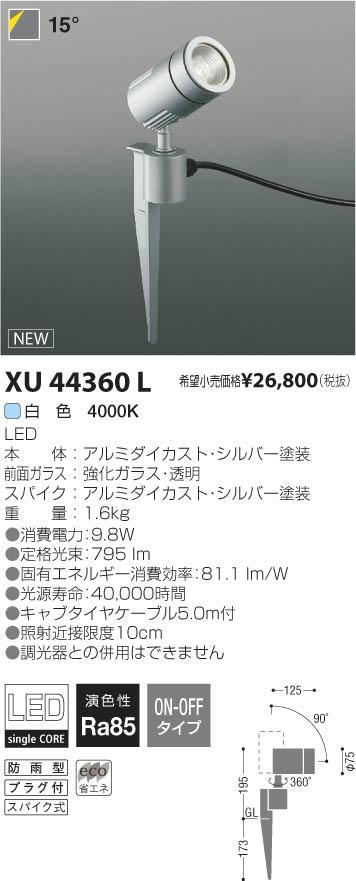 XU44360L コイズミ照明 施設照明 cledy M-dazz LEDエクステリアスポットライト JR12V50W相当 1000lmクラス 白色 15°非調光