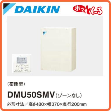 DMU50SMV ダイキン ヒートポンプ式温水床暖房システム ホッとく~る システムマルチ 床暖房ユニット 密閉型