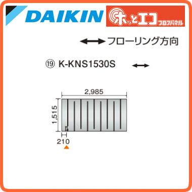 ●K-KNS1530S ダイキン(オーケー器材) 温水床暖房用パネル<床材分離型> ホッとエコ フロアパネル 縦1515×横2985