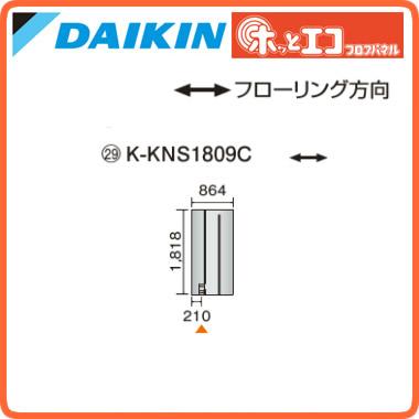 ●K-KNS1809C ダイキン(オーケー器材) 温水床暖房用パネル<床材分離型> ホッとエコ フロアパネル 縦1818×横864