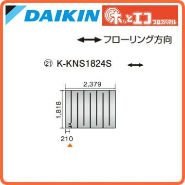 ●K-KNS1824S ●ダイキン(オーケー器材) 温水床暖房用パネル<床材分離型> ホッとエコ フロアパネル 縦1818×横2319 K-KNS1824S