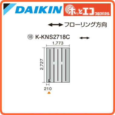 ●K-KNS2718C ダイキン(オーケー器材) 温水床暖房用パネル<床材分離型> ホッとエコ フロアパネル 縦2727×横1773