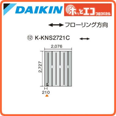 ●K-KNS2721C ダイキン(オーケー器材) 温水床暖房用パネル<床材分離型> ホッとエコ フロアパネル 縦2727×横2076