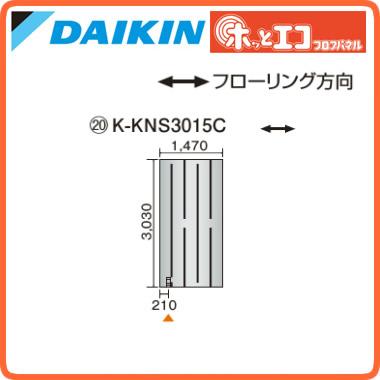 ●K-KNS3015C ダイキン(オーケー器材) 温水床暖房用パネル<床材分離型> ホッとエコ フロアパネル 縦3030×横1470