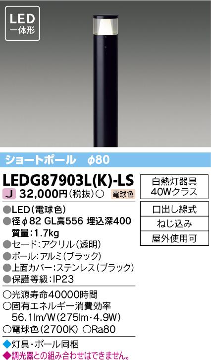 LEDG87903L-K-LS 東芝ライテック 照明器具 アウトドアライト LED一体形ガーデンライト ショートポールφ80 電球色 非調光 白熱灯器具60Wクラス