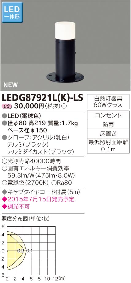 LEDG87921L(K)-LS 東芝ライテック 照明器具 アウトドアライト LED一体形スタンド 電球色 非調光 白熱灯器具60Wクラス
