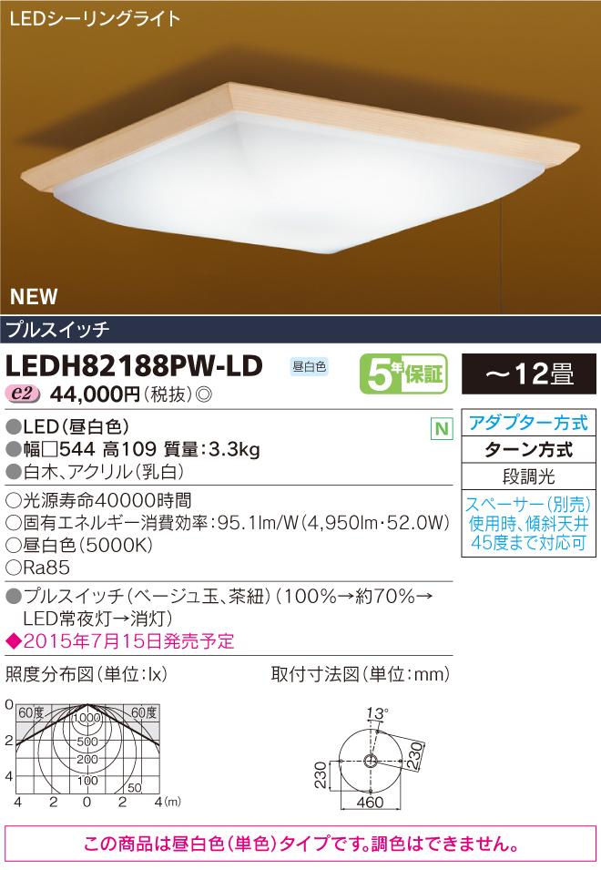 LEDH82188PW-LD 東芝ライテック 照明器具 和風照明 ON/OFF LEDシーリングライト(プルスイッチ付) 昼白色・段調光 【~12畳】
