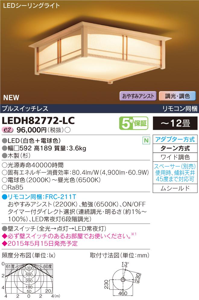 LEDH82772-LC 東芝ライテック 照明器具 和風照明 LEDシーリングライト 杉のあかり 調光・ワイド調色 【~12畳】