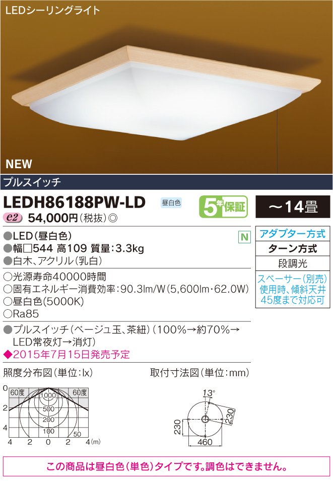 LEDH86188PW-LD 東芝ライテック 照明器具 和風照明 ON/OFF LEDシーリングライト(プルスイッチ付) 昼白色・段調光 【~14畳】