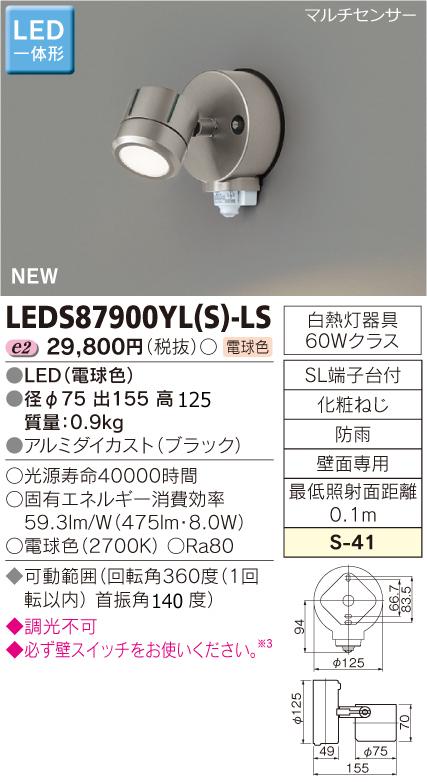 LEDS87900YL-S-LS 東芝ライテック 照明器具 アウトドアライト LED一体形 センサー付スポットライト 電球色 非調光 白熱灯60W相当 LEDS87900YL(S)-LS