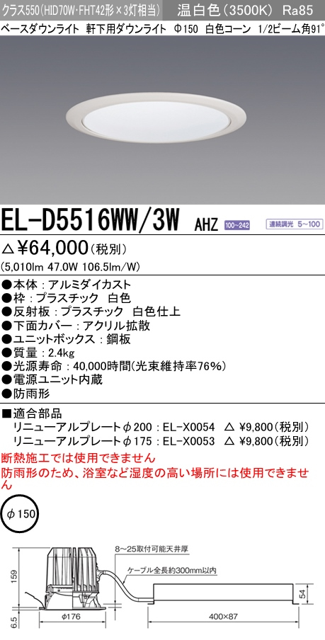 EL-D5516WW/3W AHZ 三菱電機 施設照明 LED屋外用照明 軒下用ダウンライト 温白色 クラス550(HID70W・FHT42形×3灯相当)
