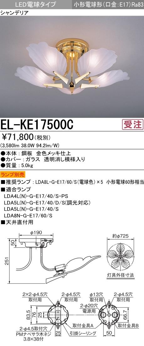 EL-KE17500C 三菱電機 施設照明 LEDシャンデリア 5灯タイプ EL-KE17500C