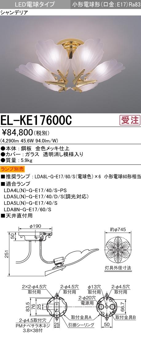 EL-KE17600C 三菱電機 施設照明 LEDシャンデリア 6灯タイプ