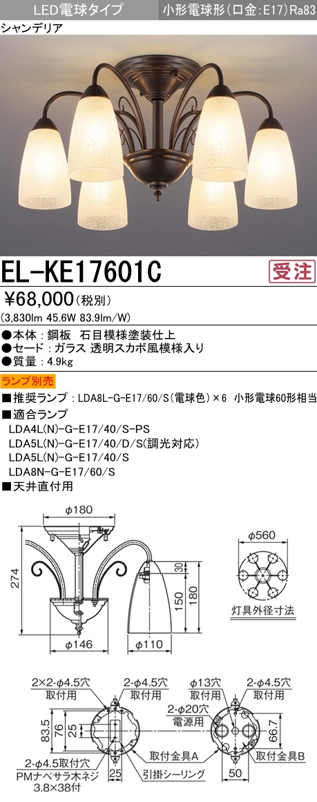 EL-KE17601C 三菱電機 施設照明 LEDシャンデリア 6灯タイプ
