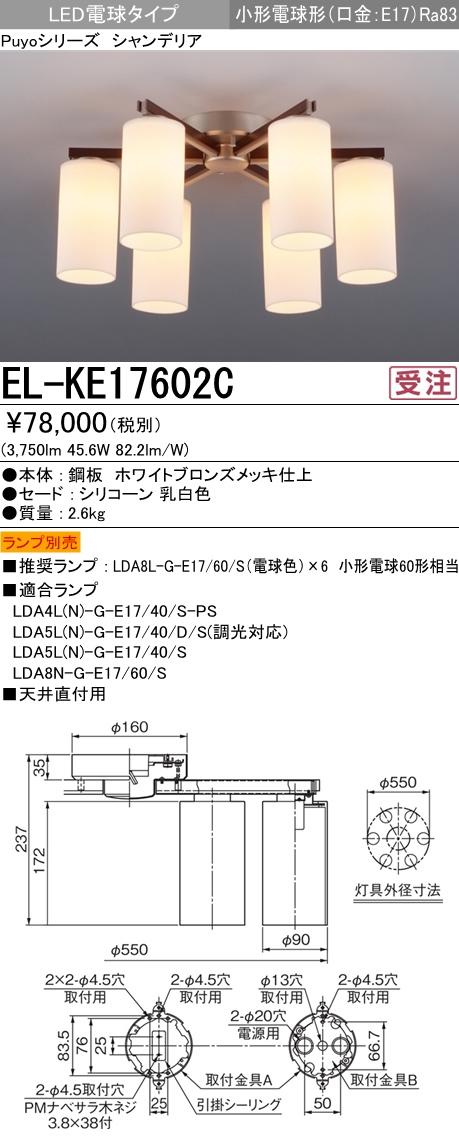 EL-KE17602C 三菱電機 施設照明 LEDシャンデリア 6灯タイプ Puyoシリーズ