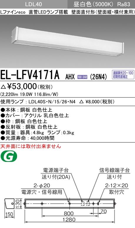 EL-LFV4171A AHX(26N4) 三菱電機 施設照明 直管LEDランプ搭載ブラケットライト 壁面横付専用 LDL40ランプ(2600lmタイプ) 昼白色