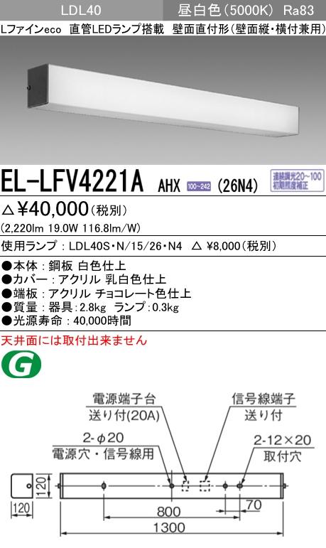 EL-LFV4221A AHX(26N4) 三菱電機 施設照明 直管LEDランプ搭載ブラケットライト 壁面直付 縦横兼用 LDL40ランプ(2600lmタイプ) 昼白色