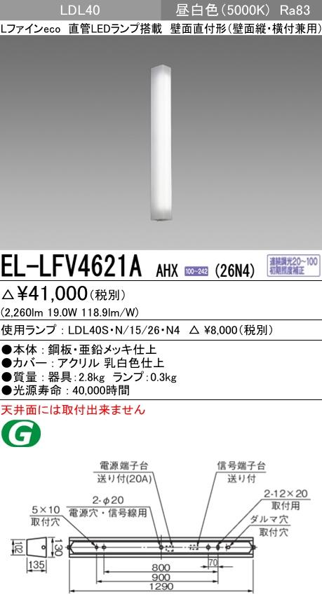 EL-LFV4621A AHX(26N4) 三菱電機 施設照明 直管LEDランプ搭載ブラケットライト 壁面直付 縦横兼用 LDL40ランプ(2600lmタイプ) 昼白色