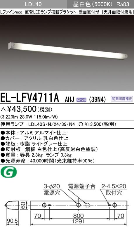 EL-LFV4711A AHJ(39N4) 三菱電機 施設照明 直管LEDランプ搭載ブラケットライト 壁面・天井面直付 LDL40ランプ(3900lmタイプ) 昼白色