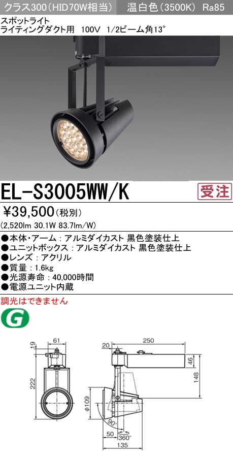 EL-S3005WW/K 三菱電機 施設照明 LEDスポットライト クラス300 HID70W相当 ライティングダクト用 100V 温白色 非調光 13°