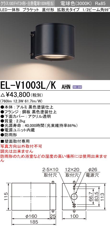 EL-V1003L/K AHN 三菱電機 施設照明 LED屋外用照明 一体形ブラケットライト クラス100(FHT24形・白熱電球100W相当) 直付形 拡散光タイプ 電球色