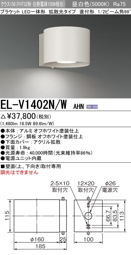 EL-V1402N/W AHN 三菱電機 施設照明 LED一体形ブラケットライト 拡散光タイプ クラス150(FHT32形・白熱電球150W相当) 昼白色