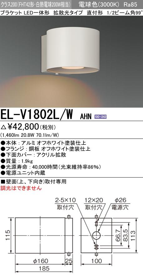 EL-V1802L/W AHN 三菱電機 施設照明 LED一体形ブラケットライト 拡散光タイプ クラス200(FHT42形・白熱電球200W相当) 電球色